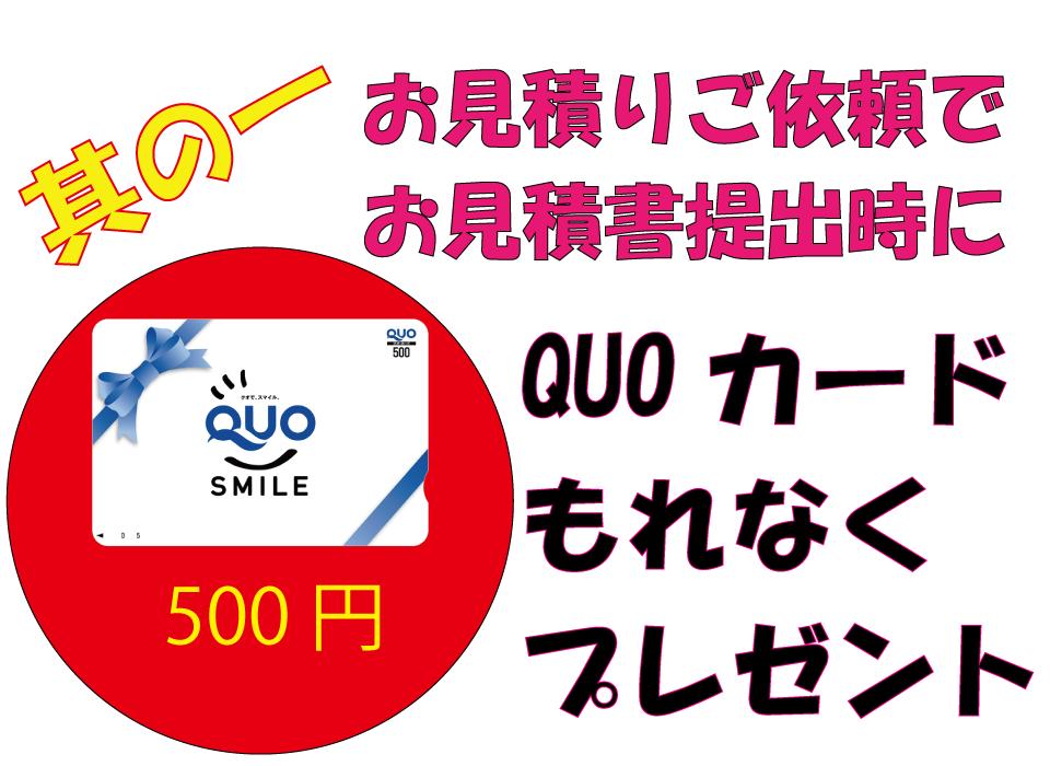 キャンペーン其の一 御見積ご依頼でお見積書提出時にQUOカード500円分プレゼント