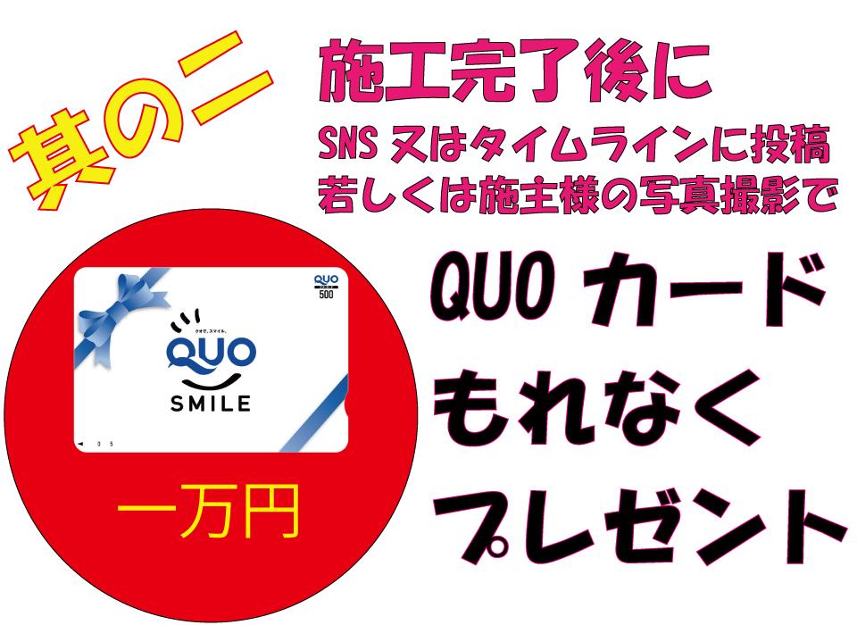 キャンペーン其の二 施工完了後にSNS又はタイムラインに投稿 若しくは施主様の写真撮影でQUOカード1万円分プレゼント