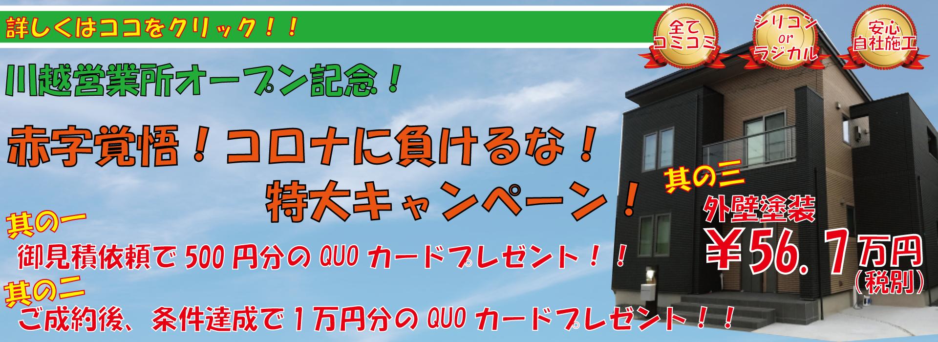 川越営業所オープンキャンペーン